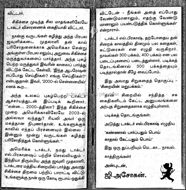 Dr Prakash Intro Editoial 2