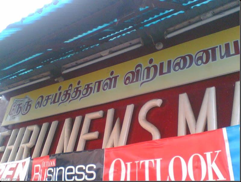 Nehru News Mart, Mylapore, Luz Corner