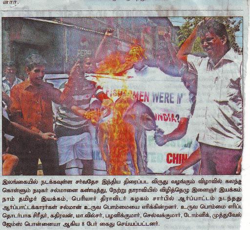 தினகரன்  செய்தி  31/05/2010