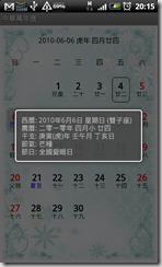 中華萬年歷 - 02