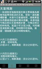 香港天氣 - 02