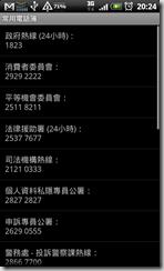 常用電話薄 - 02