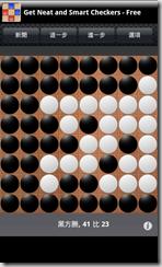 黑白棋 - 01