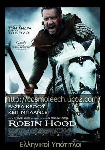 Robin Hood 2010 The Making Of A Legend  (ΕΛΛΗΝΙΚΟΙ ΕΝΣΩΜΑΤΩΜΕΝΟΙ ΥΠΟΤΙΤΛΟΙ) -  Making.Of.Robin.Hood.Greek.Subs.CLGrTv (STAR)