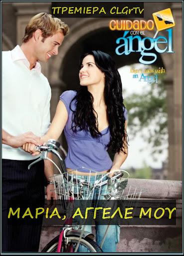 ΜΑΡΙΑ, ΑΓΓΕΛΕ ΜΟΥ - ΕΠΕΙΣΟΔΙΟ 001 (CUIDADO CON EL ANGEL) - Maria.Aggele.Mou.Episode.001.DVB-T.CLGrTv [ΜΕΤΑΓΛΩΤΤΙΣΜΕΝΟ ΣΤΑ ΕΛΛΗΝΙΚΑ] (STAR)