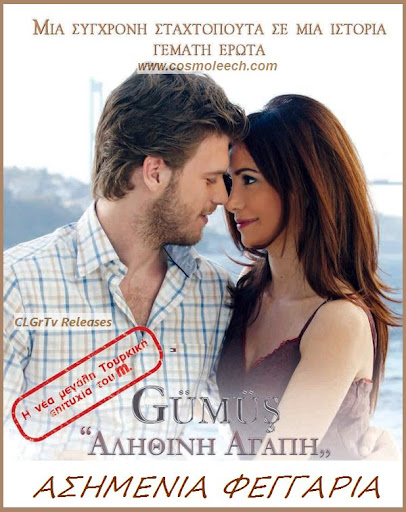 Gumus Greek Poster Makedonia Ant1