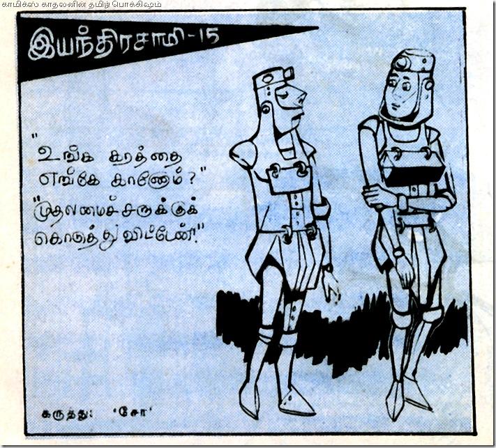 I S 15 Dinamani kathir 1979