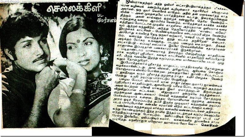 Kalki Magazine Vandu mama Film Reviews Tamil Film 1