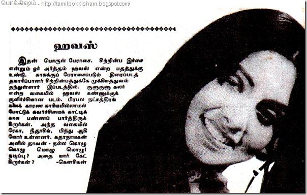 Kalki Magazine Vandu mama Film Reviews Hindhi Film 1