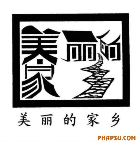 chinese-character-art-10-beautiful-hometown-mei-li-de-jia-xi.jpg