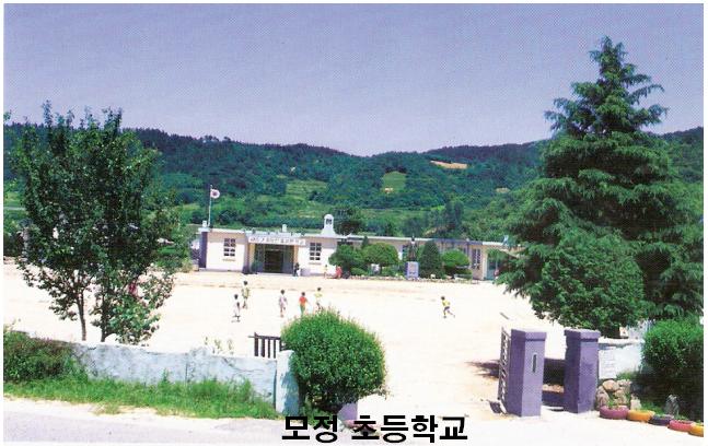 모정초등학교
