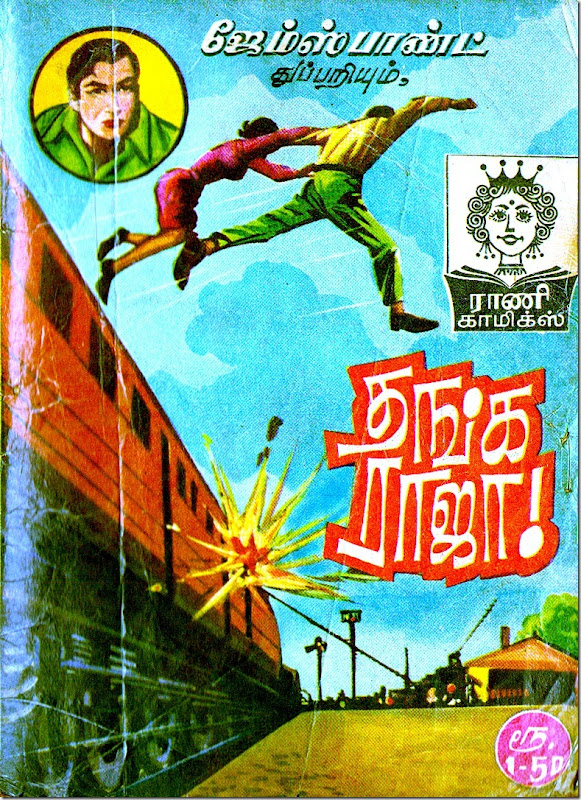 Rani Comics 007 James Bond Thanga Raja