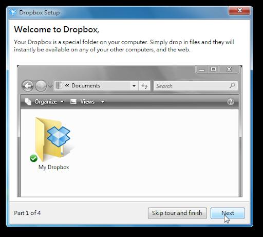 Dropbox會自我介紹