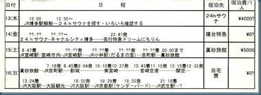 旅程表(提出用フェイク)