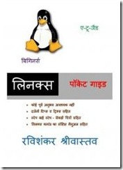 Linux pocket guide in Hindi
