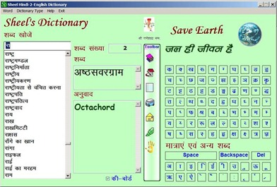 sheel hindi english dictionary 2 (Small)