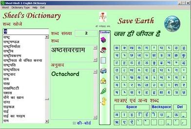 sheel hindi english dictionary 2 (Small)