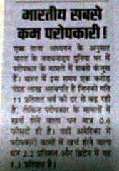 paroopkari bharitya