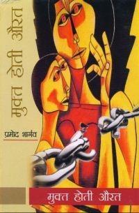 mukt hoti aurat by pramod bhargava