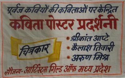 kavita poster1
