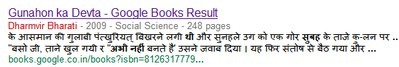 google books hindi3