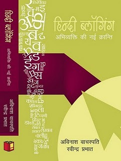 hindi-Blogging-book