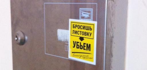 Почтовый ящик в подъезде дома №4 в Хлебном переулке в Москве