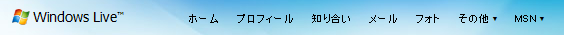 Windows Live メニュー