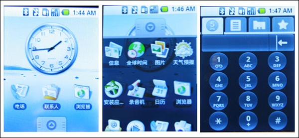 Android 中国語版