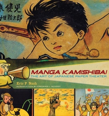 MANGA KAMISHIBAI, The Art of Japanese Paper Theater, Abrams ComicArts, 2009.