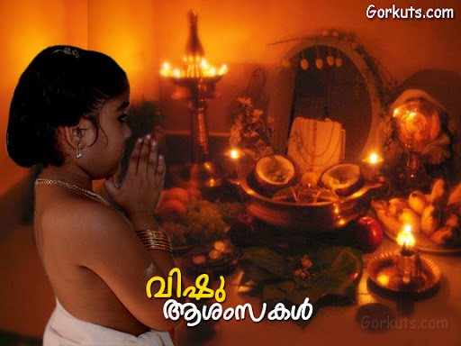 Related pictures happy vishu to all my friends flashscrap com