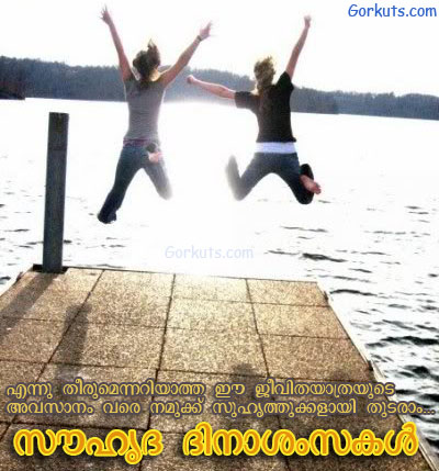 malayalam friendship scrap,orkut malayalam scrap,friendship day malayalam,malayalam greetings,friendship images