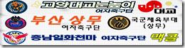 adb-WK-League_02_256x64x