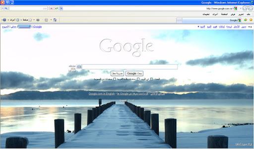 تغير خلفية قوقل شرح مصور image003.jpg