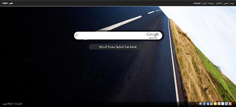 تغيير مظهر صفحة القوقل image002.png
