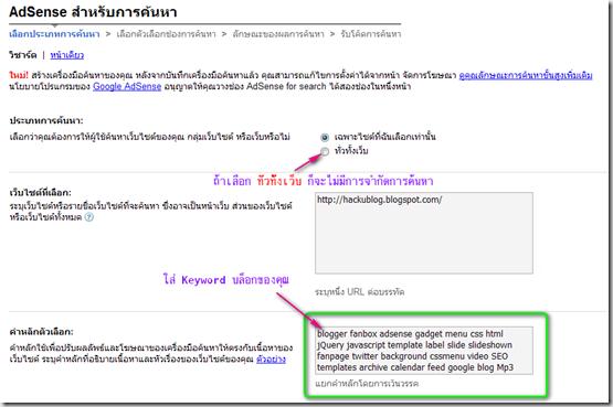 สอนเปลี่ยน background ของ blogger