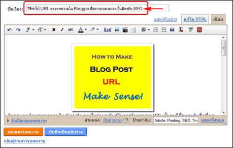 สอน blogspot