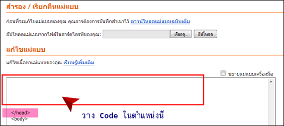 แก้ไข Fonts ใน Blogger