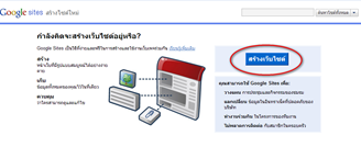 Google_site1