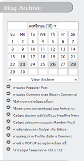 blog archive calender