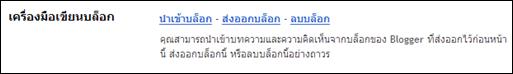 เทคนิค blogger