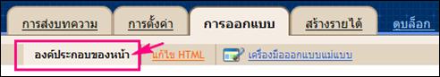 ทำ blogspot