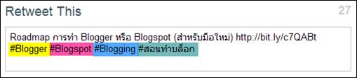 วิธีทำ blogger สอนทำ blogspot