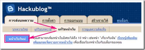 ทำ blogger  ทำ blogspot