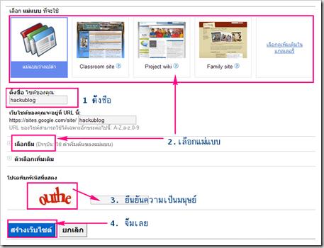 googlesite SEO