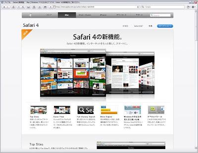 Safari4にカムバック
