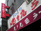 九十九とんこつラーメン 恵比寿本店の外観