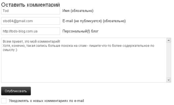 форма комментариев wordpress
