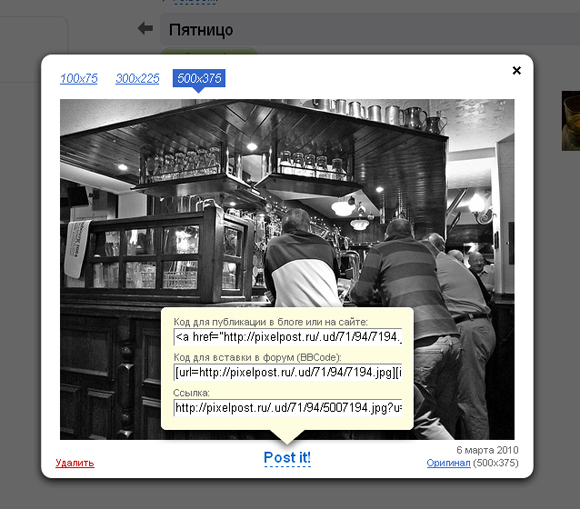 фото сервис Pixelpost