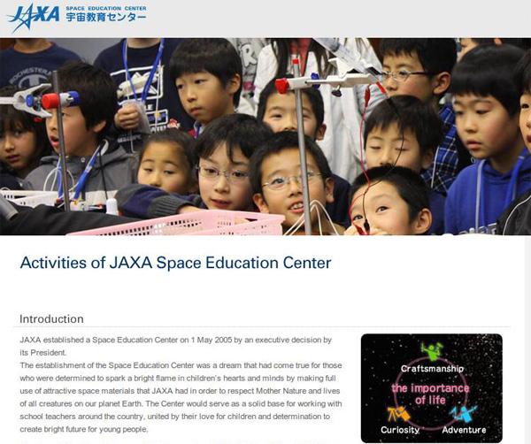 японское агентство аэрокосмических исследований (JAXA)